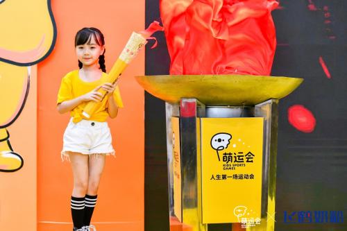 2019全国萌娃运动会