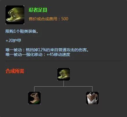 英雄联盟彩蛋:你知道为什么只有水银鞋的图标是向右吗?_1